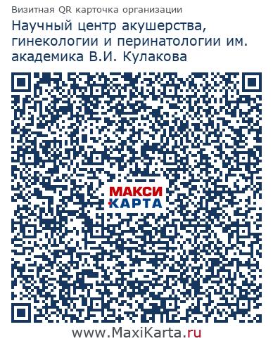 Тетруашвили нану картлосовну