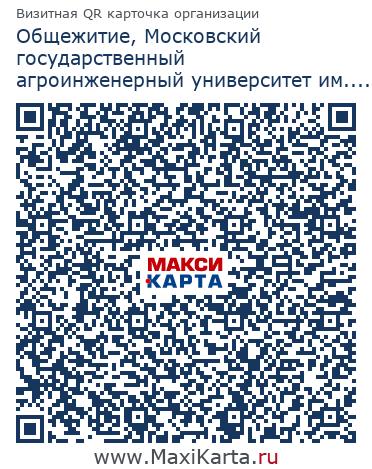 В.П. Горячкина QR