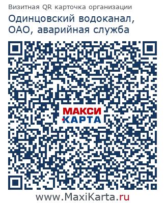 Одинцовский водоканал, ОАО, аварийная служба
