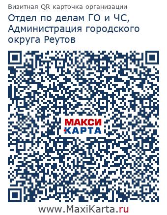 Отдел по делам ГО и ЧС, Администрация городского округа Реутов