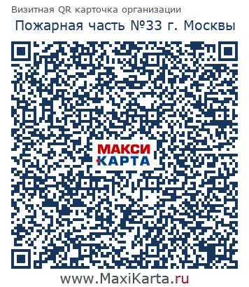 Пожарная часть №33, г. Москва