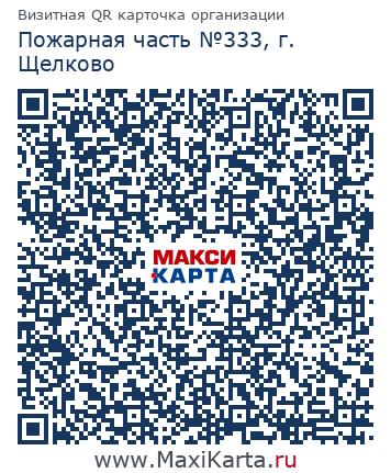 Пожарная часть №333, г. Щёлково