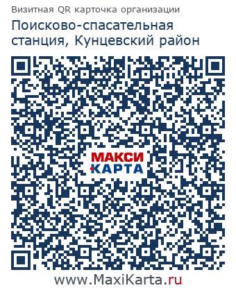 Поисково-спасательная станция, Кунцевский район