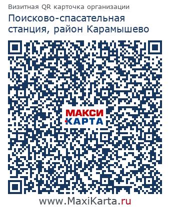 Карамышево, поисково-спасательная станция