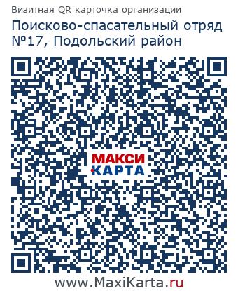 Поисково-спасательный отряд №17, Подольский район