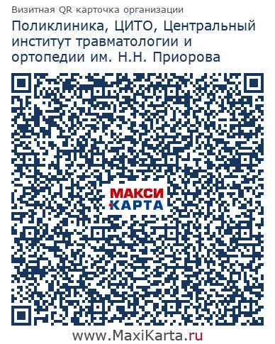 Как доехать до остановки ЦИТО (район Коптево) .