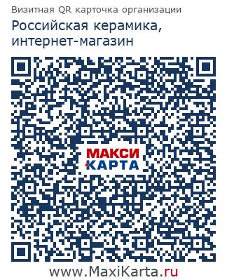 Российская керамика интернет магазин