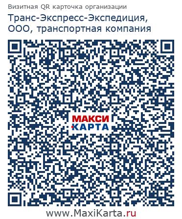 Транс-Экспресс-Экспедиция, ООО