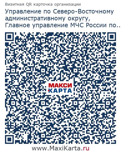 Управление по Северо-Восточному административному округу, Главное Управление МЧС России по г. Москве