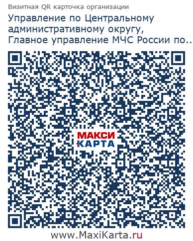Управление по Центральному административному округу, Главное управление МЧС России по г. Москве