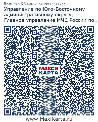 Управление по Юго-Восточному административному округу, Главное управление МЧС России по г. Москве