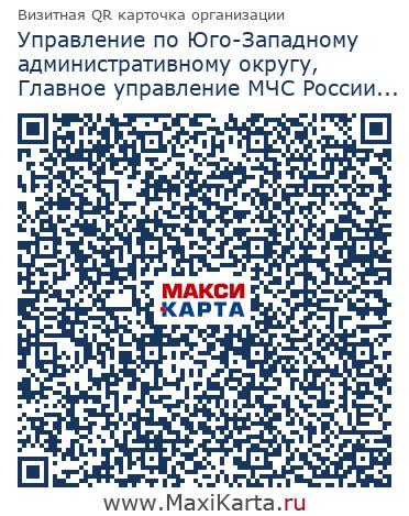 Управление по Западному административному округу, Главное управление МЧС России по г. Москве