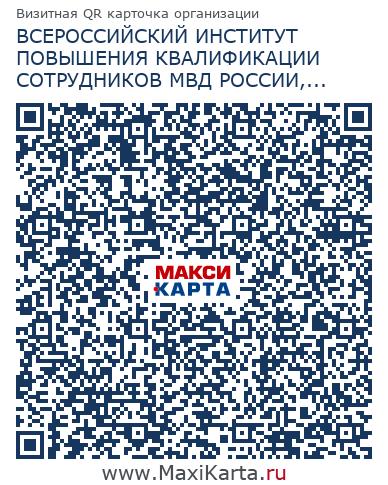 Всероссийский институт повышения