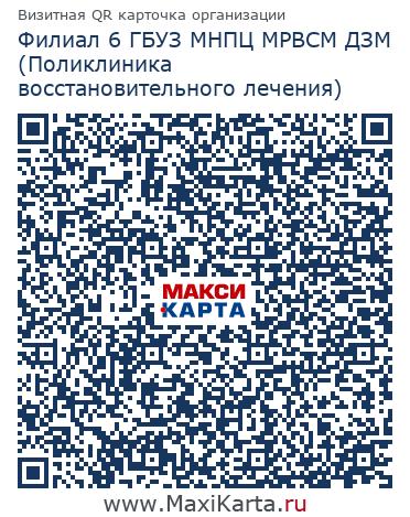 ГАУЗ МНПЦ МРВСМ ДЗМ Филиал № 1