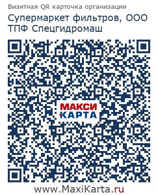 Супермаркет фильтров, ООО ТПФ Спецгидромаш на карте Казани ...: http://www.maxikarta.ru/kazan/84610/104874