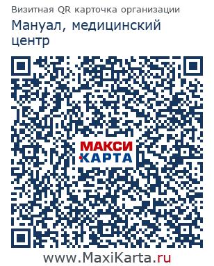 Медицинский центр «Мануал», Волгоград - отзывы