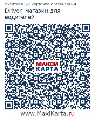 Драйвер петрозаводск магазин